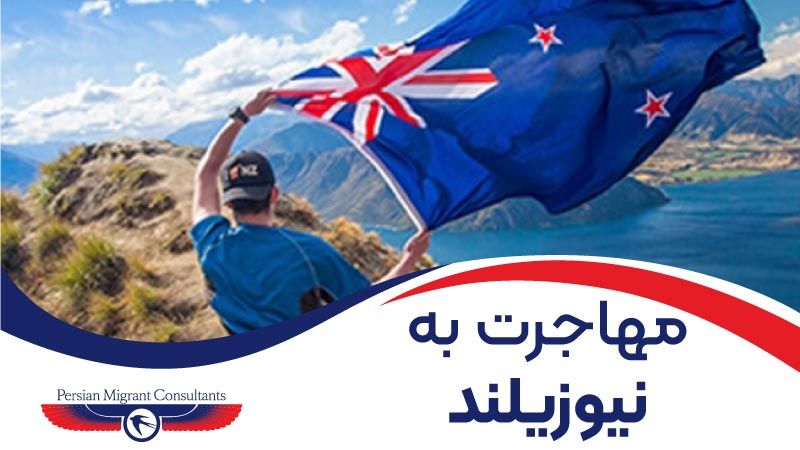روش های مهاجرت به نیوزیلند