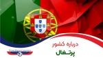 اطلاعات کلی درباره کشور پرتغال